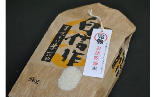 今年も受付開始。頑固にこだわったお米 天日乾燥米