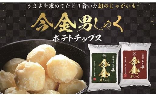 今金男しゃく ポテトチップス