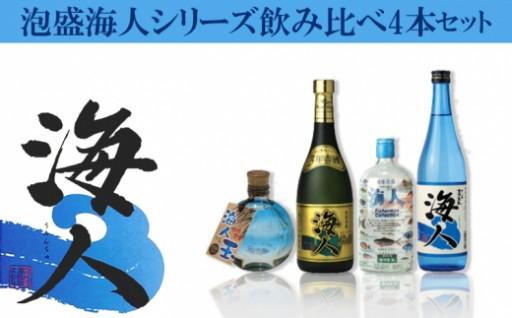 【まさひろ酒造】泡盛海人シリーズ飲比べ4本セット