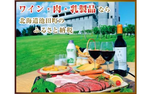 北海道池田町の返礼品がリニューアルされました
