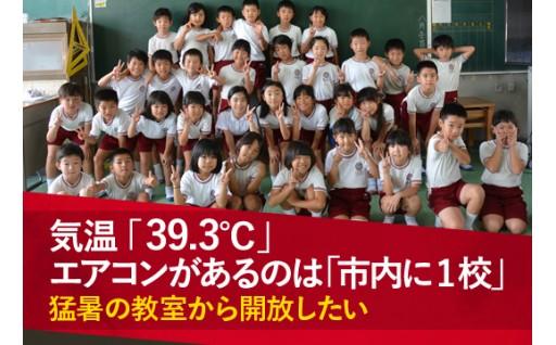 GCFでいただいたご寄附で、学校を快適な場所に!