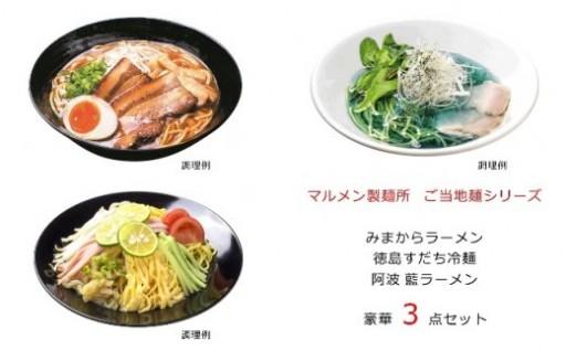 #「三色麺美」 徳島ご当地麺セット