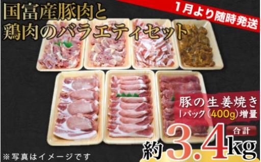 豚・鶏肉のバラエティセット