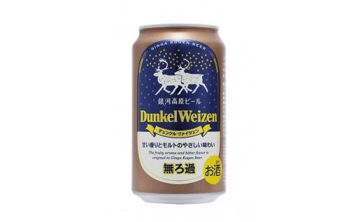 銀河高原ビール ココアを思わせるビール登場!