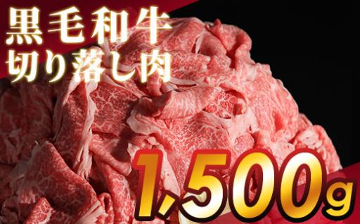 """""""黒毛和牛""""切落し1500g"""