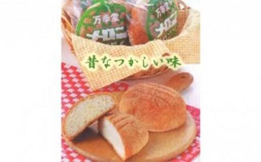 熊本県荒尾市の名物!万幸堂のメロンパン 22個