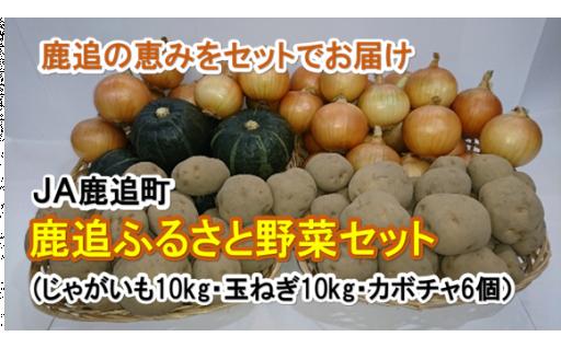 【限定30セット】鹿追ふるさと野菜セット