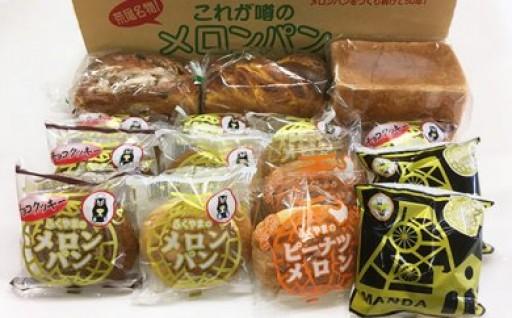 熊本県荒尾市★ふくやまベーカリー人気のパン詰合せ
