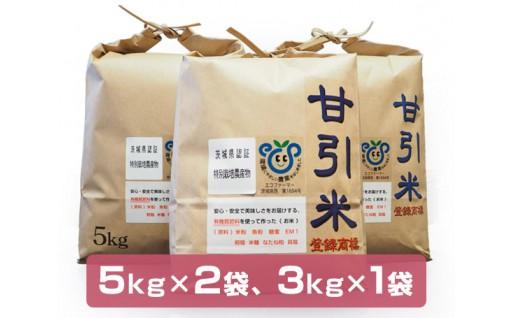 日本一おいしい米コンテストで2年連続金賞!甘引米