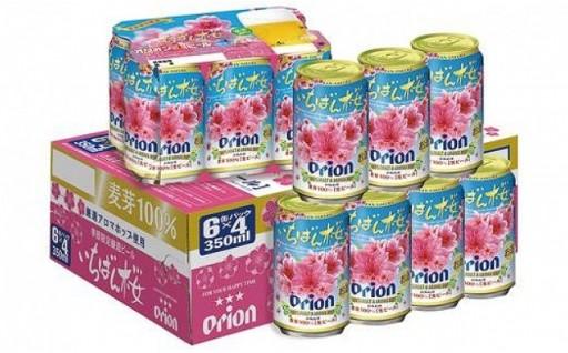 【数量・期間限定】オリオン いちばん桜 24缶