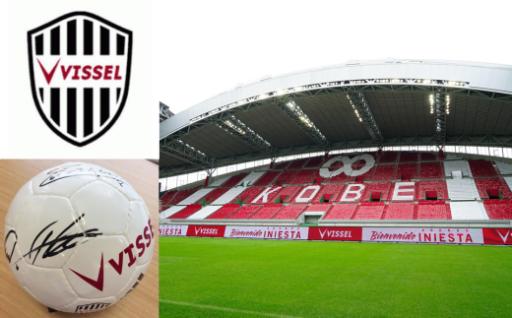 ヴィッセル選手 サイン入りサッカーボール