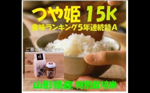 特A獲得の特別栽培米「つや姫」15kgとご飯の供