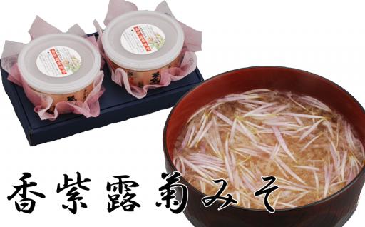 【伝統地域特産品】香紫露菊みそで食卓を華やかに