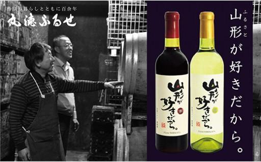 山形が好きだから。 赤+白ワインセット