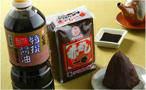 創業明治7年 佐藤醸造の赤みそ・醤油セット