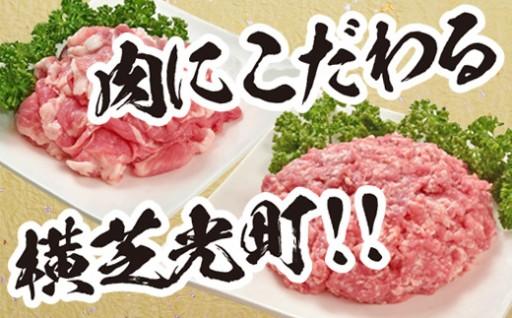肉にこだわる横芝光町。美味しいお肉に出会えます!