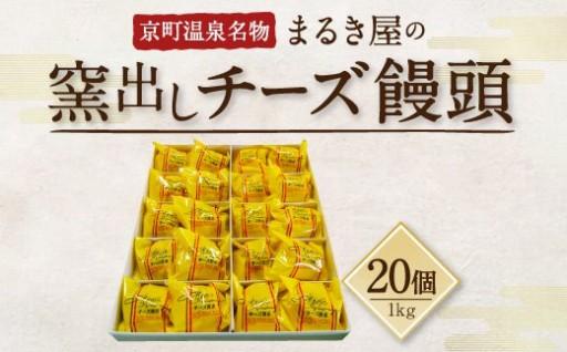 京町温泉名物 まるき屋の窯出しチーズ饅頭 20個
