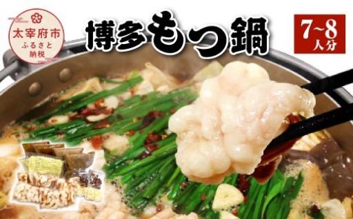 博多もつ鍋(7~8人分)