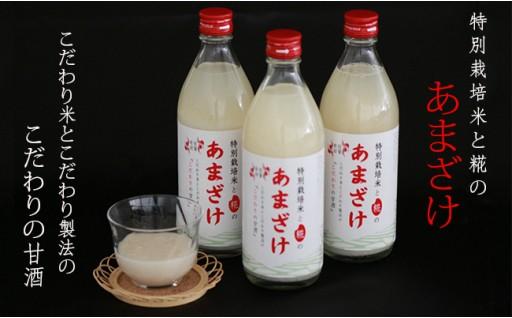 「特別栽培米」と「糀」こだわりの甘酒 3本セット