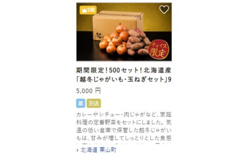 【野菜ランキング1位】越冬じゃが&玉ねぎセット