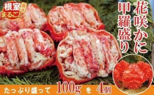 【北海道根室産】花咲かに甲羅盛り4個入