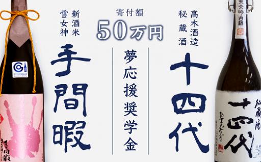 11月22日受付開始 村山市特産日本酒セット