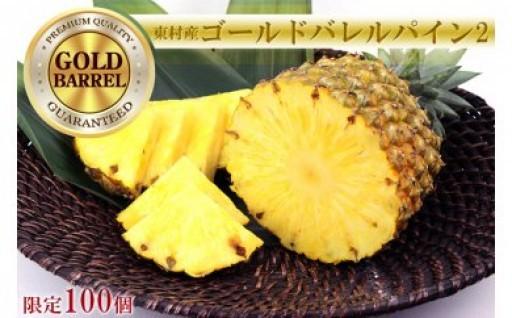 驚きの甘さ!!東村産ゴールドバレルパイン 2