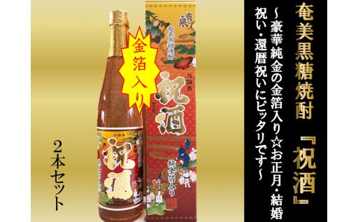 金箔入り☆祝酒500ml×2本☆お正月にピッタリ
