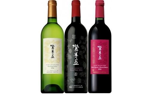 登美の丘ワイナリーで大人気の特別醸造ワイン