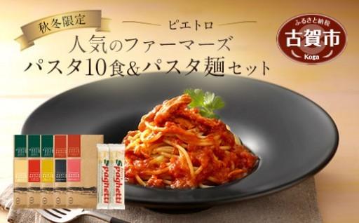 秋冬限定!ピエトロのパスタ10食&パスタ麺セット