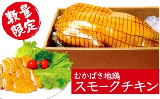 むかばき地鶏スモークチキン