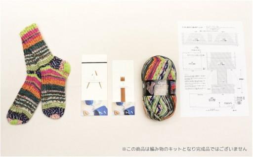 編み物キット(毛糸、網針など)