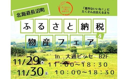長沼町ふるさと納税&物産フェア開催!