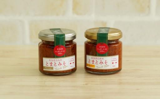 トマトと味噌の新しい調味料 【とまとみそ】