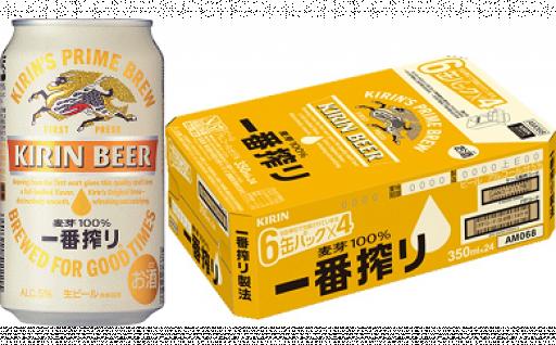 朝倉市のキリンビール福岡工場産 生ビール!