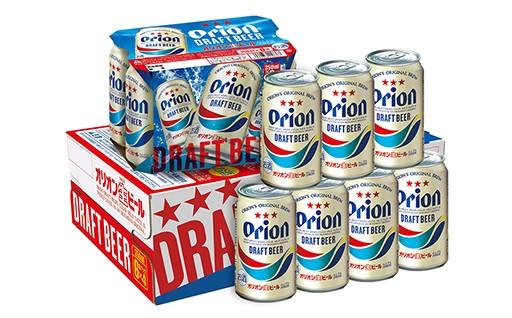 沖縄のビールといえば「オリオンビール」。