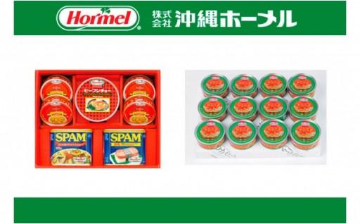 【沖縄ホーメル】お肉&タコライスセット【缶詰】