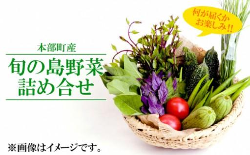 本部町産「旬の島野菜詰め合せ」