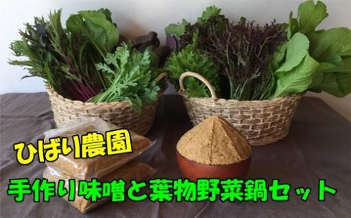 冬にぴったり!「味噌と葉物の鍋セット」