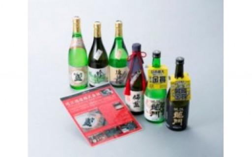 特別純米近江龍門ほか5種類、酒蔵見学