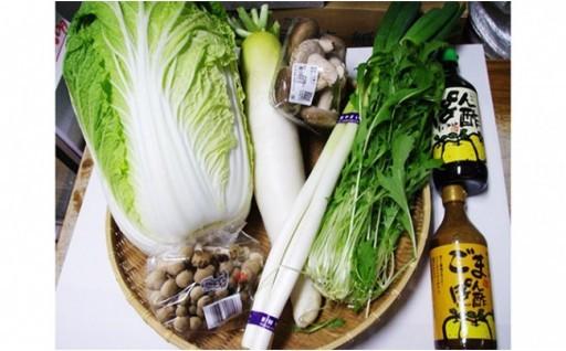 鍋にぴったり!新鮮野菜とポン酢のセット