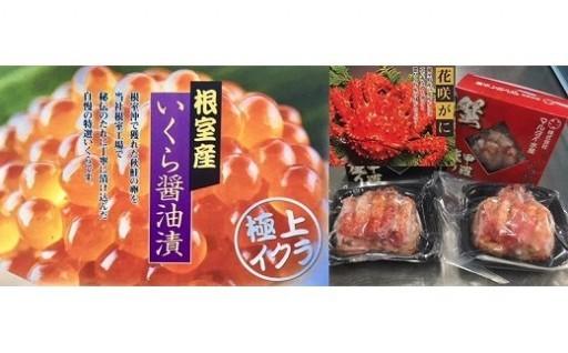 【北海道根室産】醤油いくらと花咲がに甲羅盛り