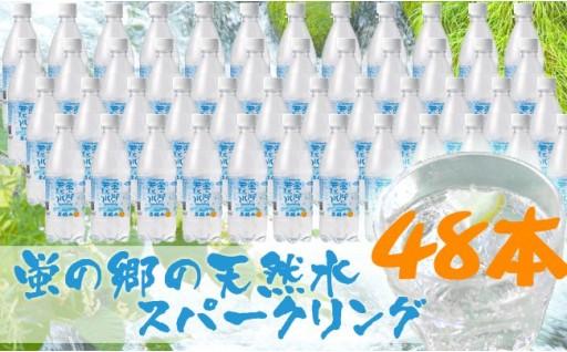 【強炭酸水】蛍の郷の天然水スパークリング48本!
