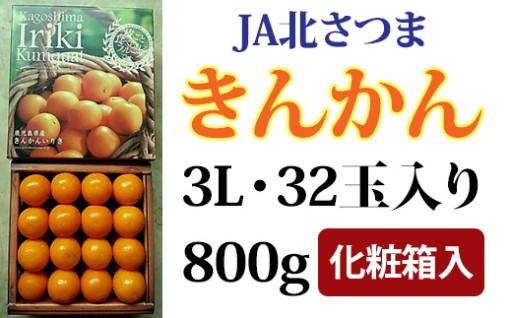 旬のまるごと食べられる『きんかん』3L級32玉入