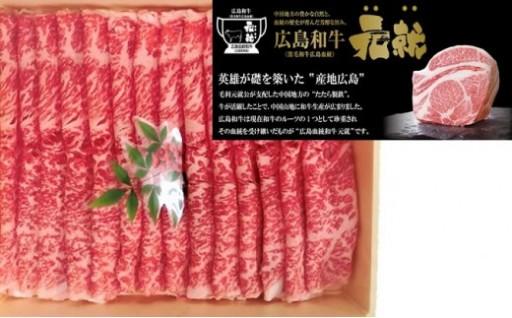 広島和牛元就すき焼き用ロース 450g