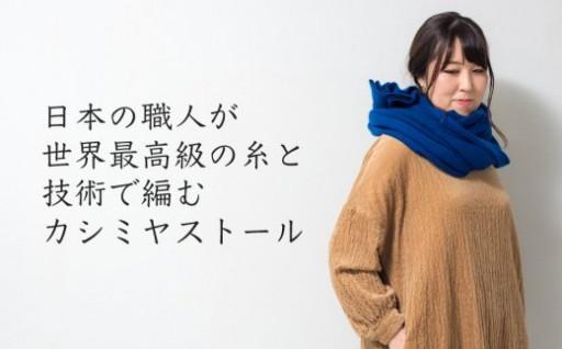 日本発。世界最高品質。 カシミヤ100%ストール