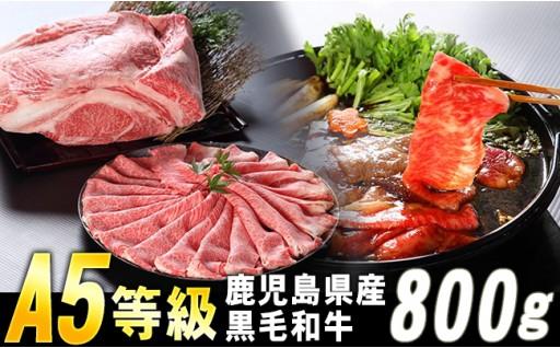 【A5等級】鹿児島県産黒毛和牛肩ロース800g