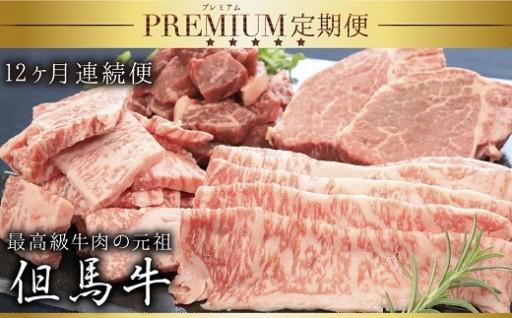 ★全国の料理人達にも高い評価を得ている「但馬牛」