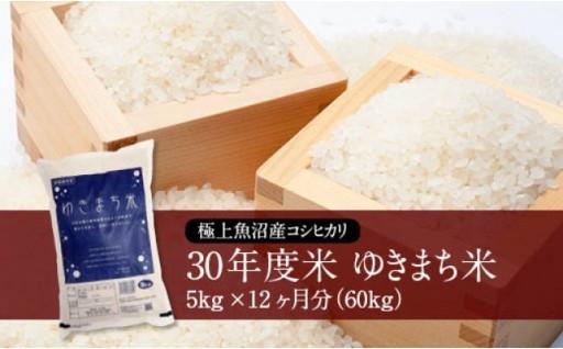 日本有数の「豪雪地帯」で作られる極上のコシヒカリ