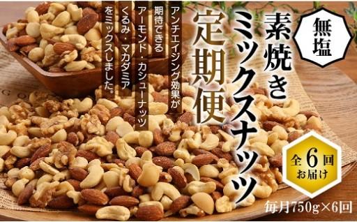 毎日25gのナッツ習慣に最適♪半年間の定期便!